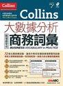 Collins大數據分析:職場最常用商務詞彙