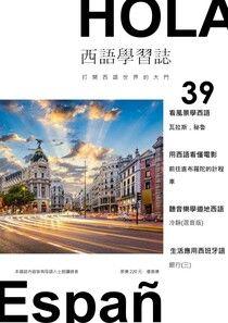 Hola España 西語學習誌 03月號/2020 第39期