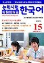 韓檢情報誌 01月號/2015 第15期