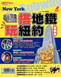 搭地鐵玩紐約16'-17'