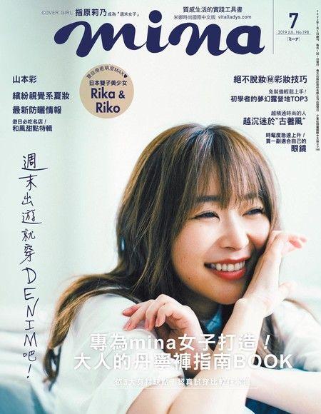 mina米娜國際中文版 07月號/2019 第198期