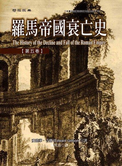 羅馬帝國衰亡史【第五卷】