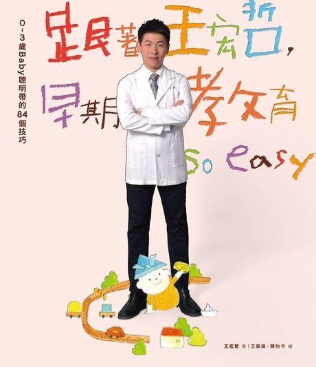 跟著王宏哲,早期教育so easy!
