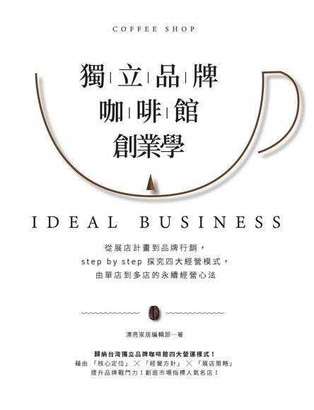 獨立品牌咖啡館創業學