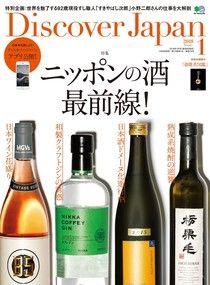 Discover Japan 2018年1月號 Vol.75 【日文版】