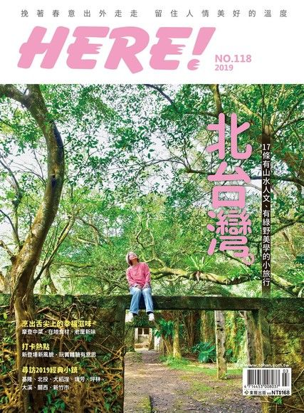 HERE! NO.118 北台灣