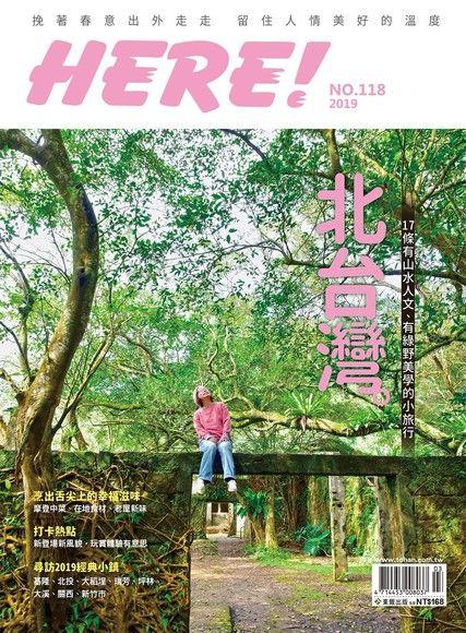 HERE! NO.118 北台灣