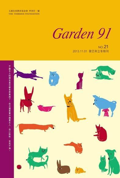 Garden 91 季刊第二十一號