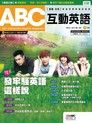 ABC互動英語 03月號/2014 第141期