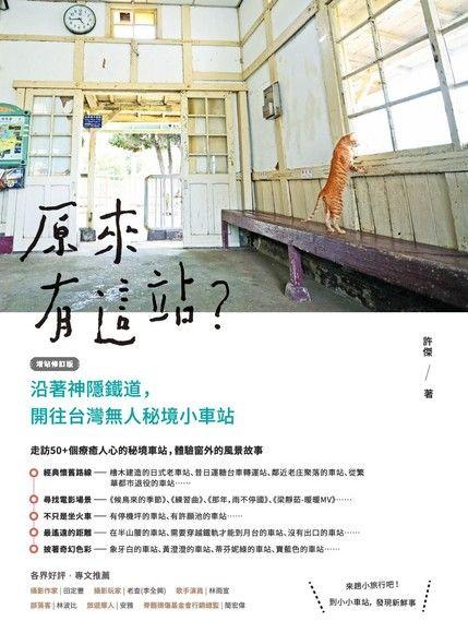原來有這站?沿著神隱鐵道,開往台灣無人秘境小車站(增站修訂版)