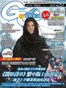 Game Channel 遊戲頻道雙週刊 第57期 2017/05/01