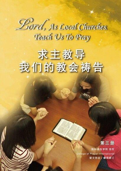 求主教导我们的教会祷告(简体版):