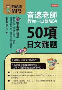 音速老師教你一口氣解決50項日文難題