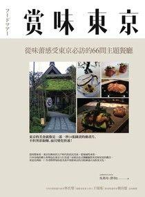 賞味東京:從味蕾感受東京必訪的66間主題餐廳