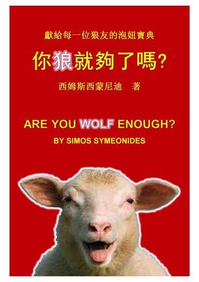 你狼就夠了嗎?