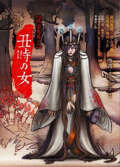 異遊鬼簿2之一:丑時之女
