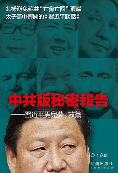 中共版秘密報告