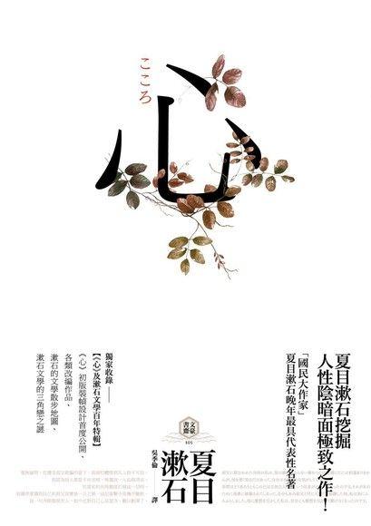 心:日本文學史上最暢銷小說,夏目漱石公認代表作