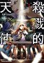 殺戮的天使 (7)(漫畫)