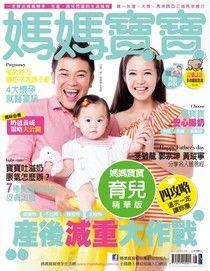 媽媽寶寶育兒版 08月號/2012 第306期