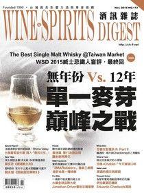 酒訊Wine & Spirits Digest 11月號/2015 第113期