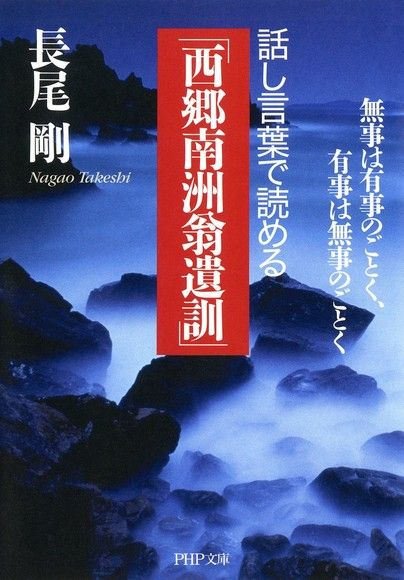 閱讀佳言「西郷南洲翁遺訓」--無事當有事,有事當無事