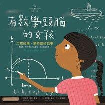 不簡單女孩2:有數學頭腦的女孩