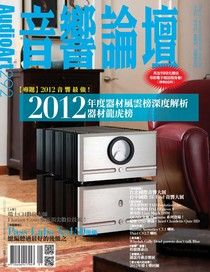 Audio Art 音響論壇 01月號/2013 第292期