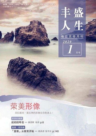 丰盛人生灵修月刊【简体版】2020年01月號