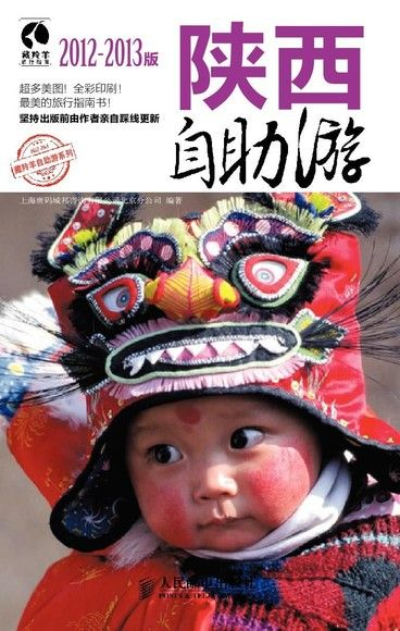 藏羚羊旅行指南——陕西自助游