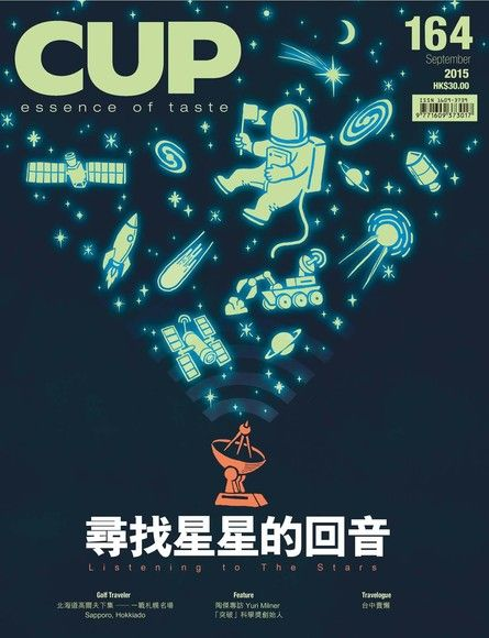 CUP 09月號/2015 第164期