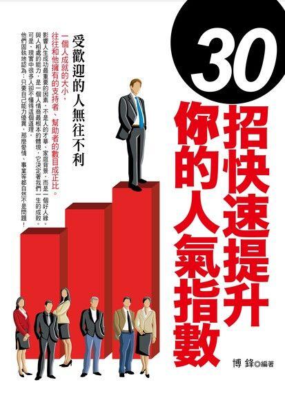 30招快速提升你的人氣指數