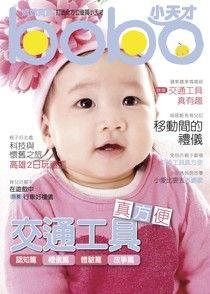 媽媽寶寶寶寶版 03月號/2013 第313期