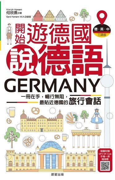 開始遊德國說德語(德‧英‧中三語版)