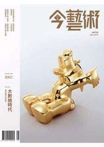 典藏今藝術 01月號/2017 第292期
