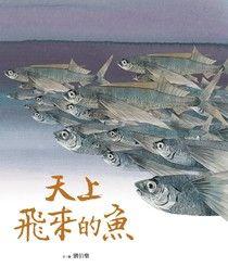 天上來的飛魚