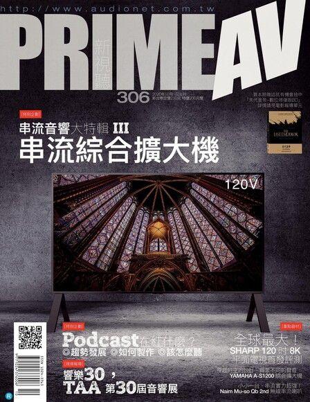 PRIME AV 新視聽 10月號/2020 第306期