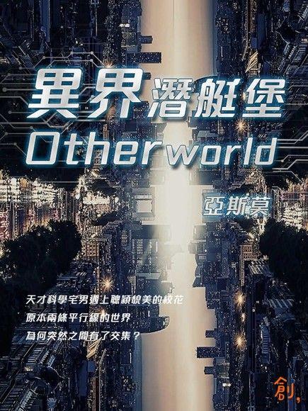 異界潛艇堡Otherworld