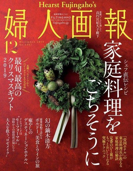 婦人畫報 2019年12月號 【日文版】