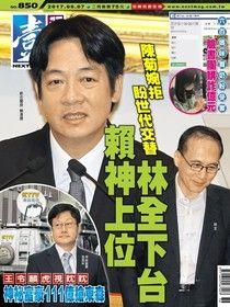 壹週刊 第850期 2017/09/07