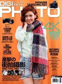 DIGIPHOTO 數位相機採購活用雙月刊 01-02月號/2015 第71期
