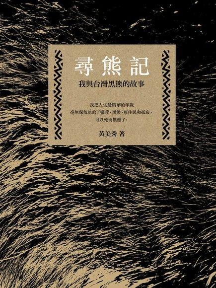 尋熊記:我與台灣黑熊的故事