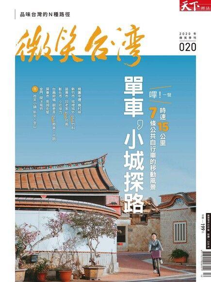 天下雜誌《微笑季刊》:單車,小城探路