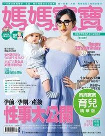 媽媽寶寶育兒版 04月號/2016 第350期