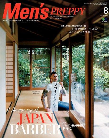 Men's PREPPY 2016年8月號 【日文版】