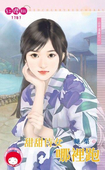 甜甜侍女哪裡跑【山中溫泉之二】(限)