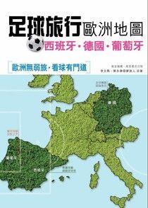 足球旅行歐洲地圖:西班牙‧德國‧葡萄牙