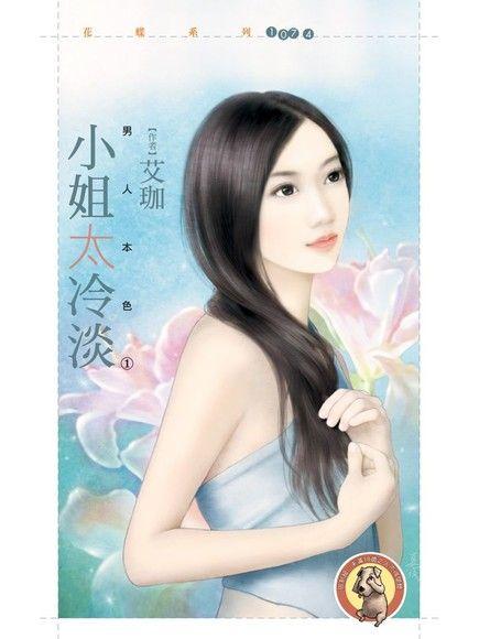 小姐太冷淡【男兒本色1】(限+拆封不退)