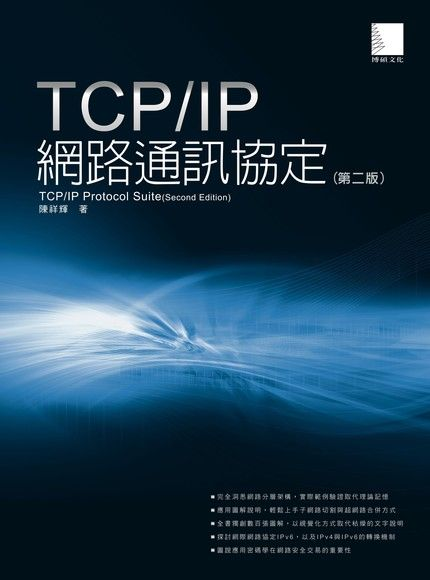 TCP/IP網路通訊協定(第二版)