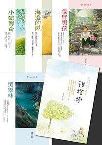 曹文軒少年小說系列(套書)